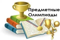 Школьный этап всероссийской олимпиады
